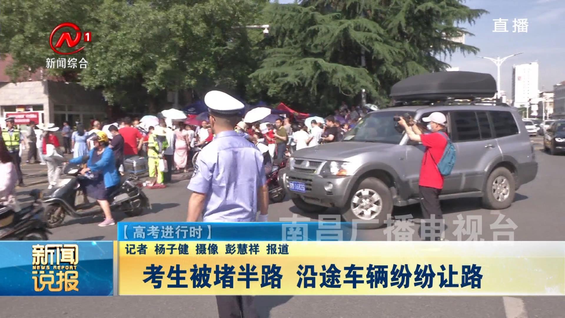 考生被堵半路 沿途车辆纷纷让路