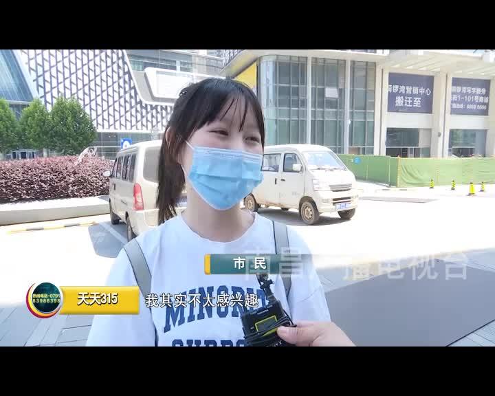 江西品牌报道 2021-06-08