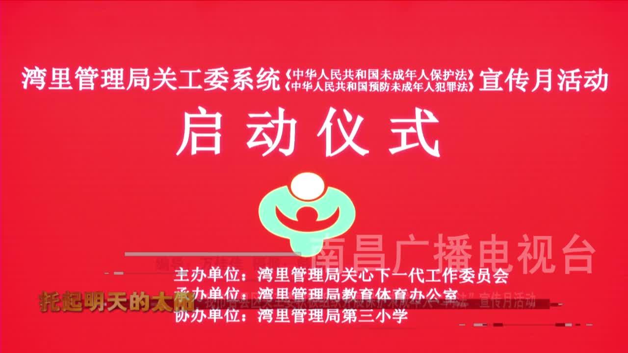 """我市各县区关工委积极组织开展保护未成年人""""两法""""宣传月活动"""