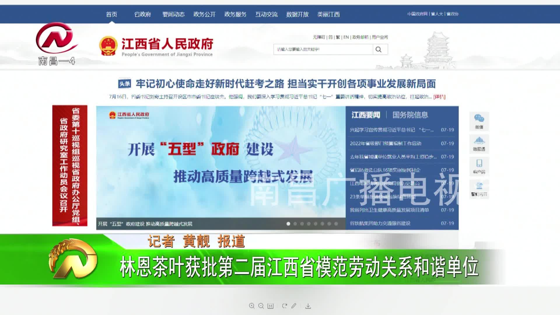 【豫章农视】林恩茶叶获批第二届江西省模范劳动关系和谐单位