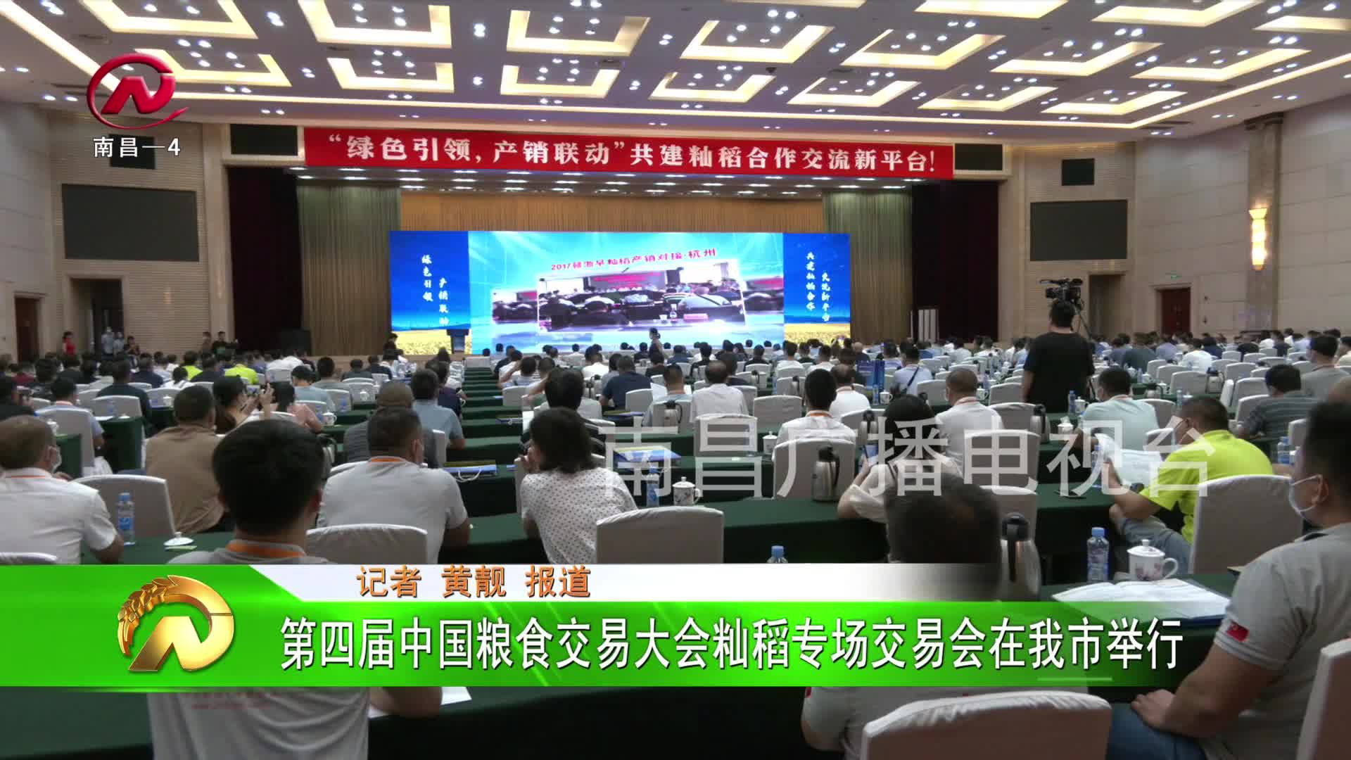 【豫章农视】第四届中国粮食交易大会籼稻专场交易会在我市举行