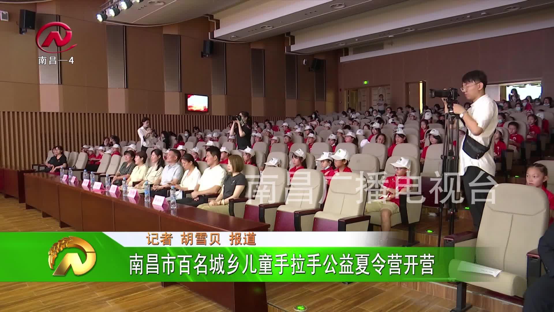 【豫章农视】南昌市百名城乡儿童手拉手公益夏令营开营