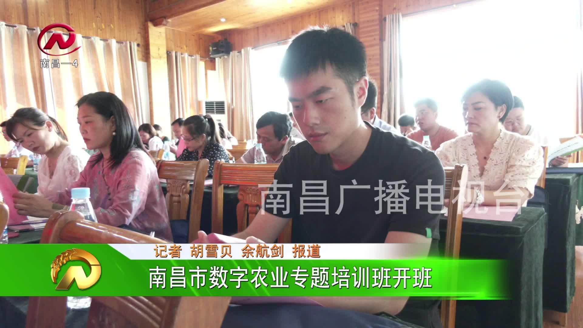 【豫章农视】南昌市数字农业专题培训班开班