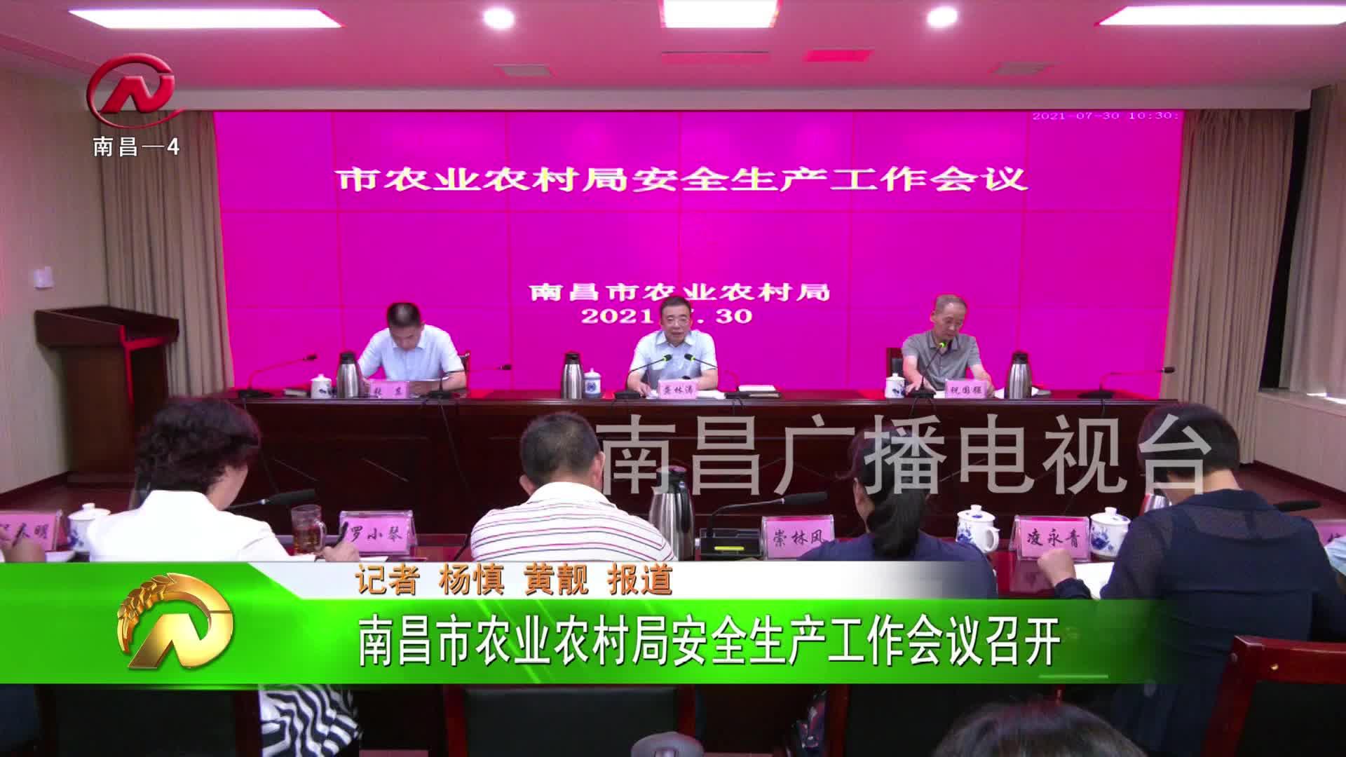 【豫章农视】南昌市农业农村局安全生产工作会议召开
