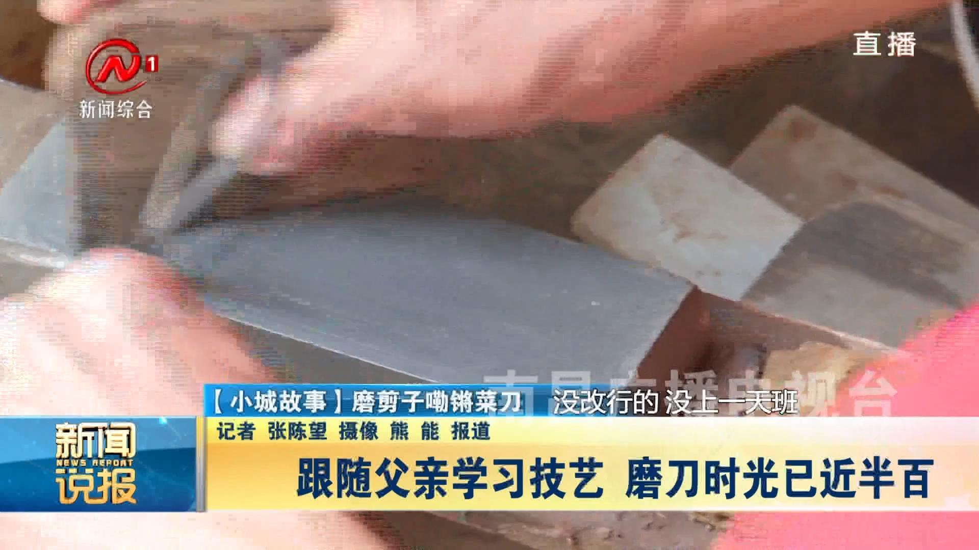 【小城故事】磨剪子嘞锵菜刀
