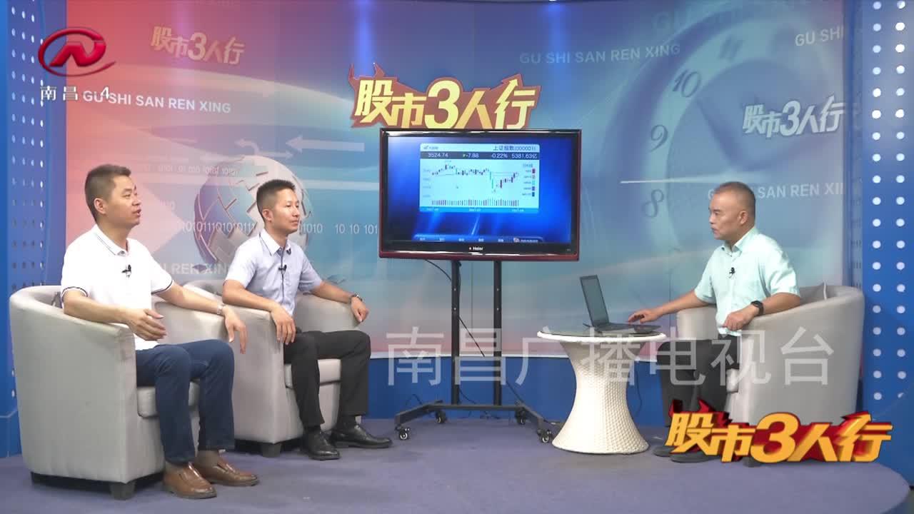 股市三人行 2021-08-12