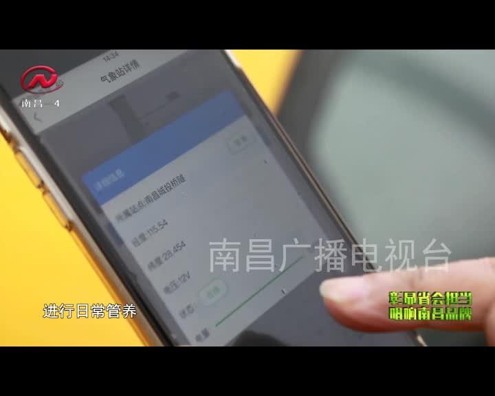 唱响南昌品牌 2021-08-19