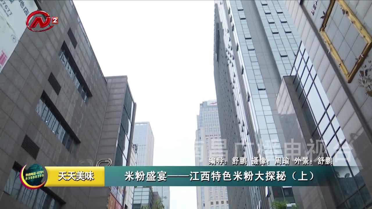 江西品牌报道 2021-08-19