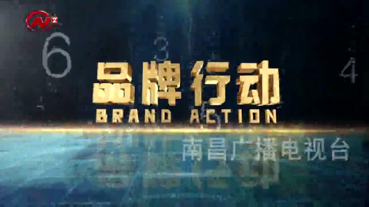 江西品牌报道 2021-08-22