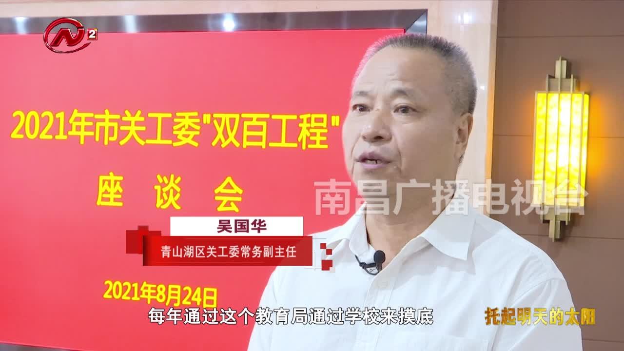 江西品牌报道 2021-08-25