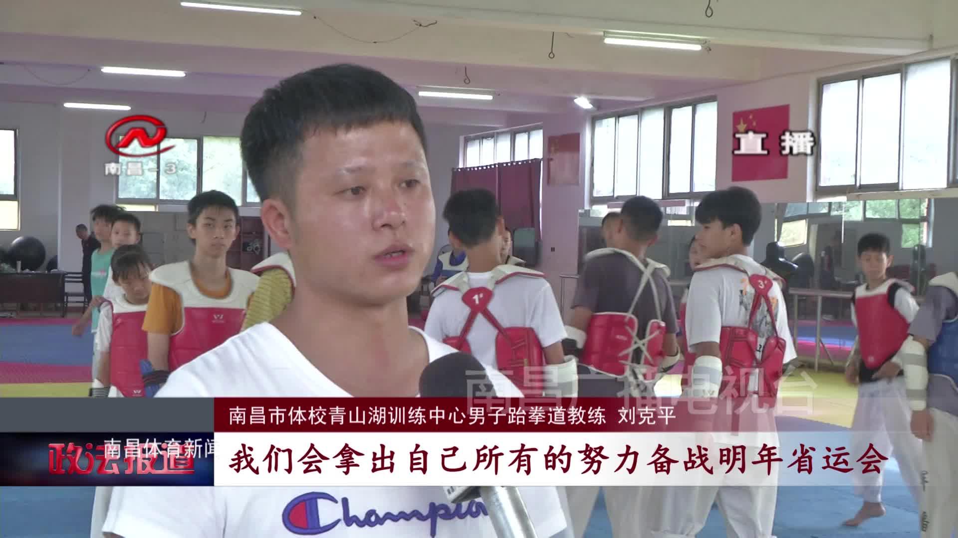 南昌体育新闻 2021-08-27