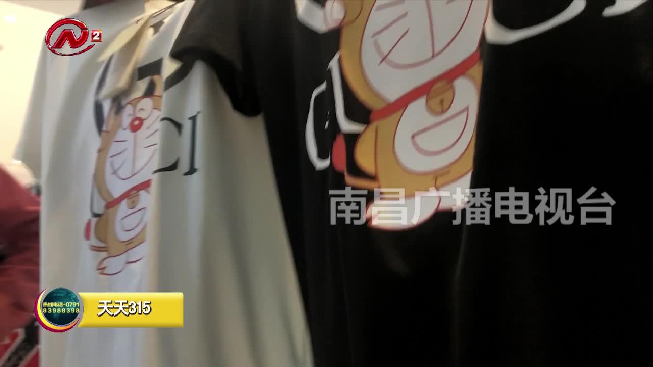 """汇海国际广场店铺 明目张胆卖""""A货"""""""