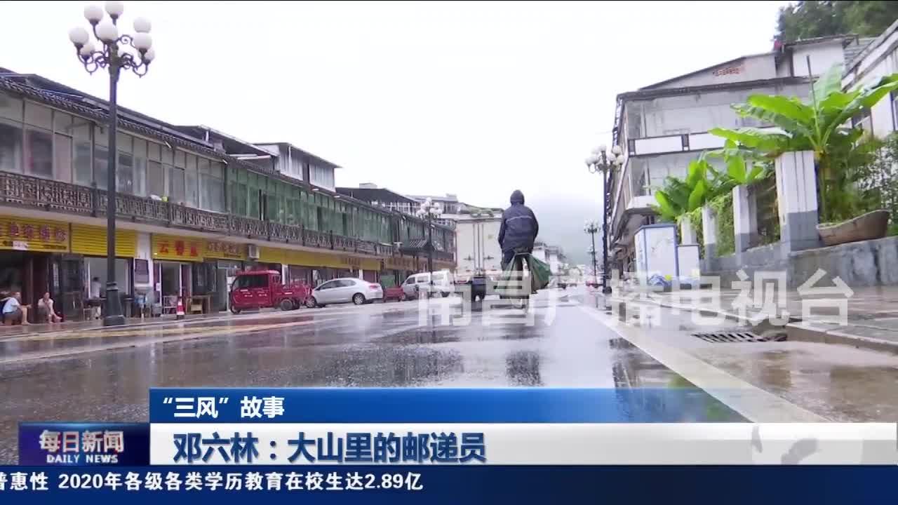 邓六林:大山里的邮递员
