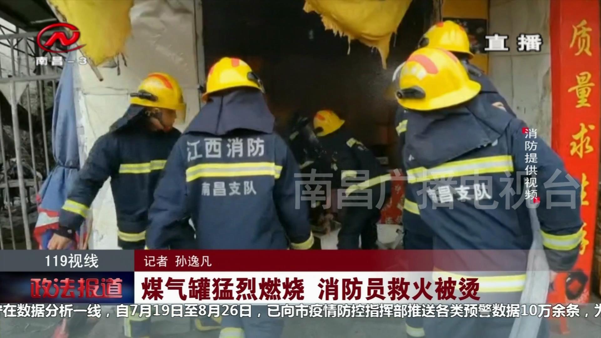 煤气罐猛烈燃烧 消防员救火被烫