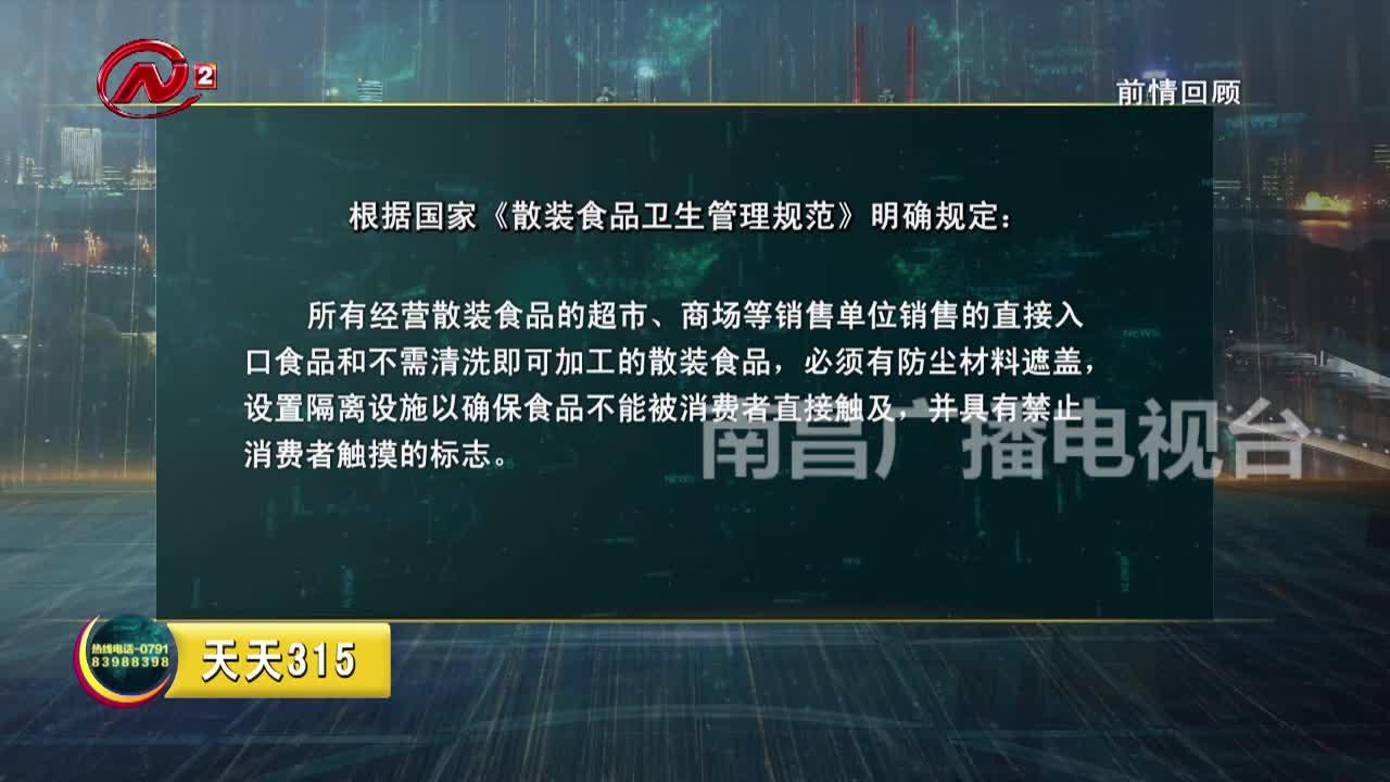 """永辉、华润熟食""""裸卖"""" 市场监管坚决查处"""
