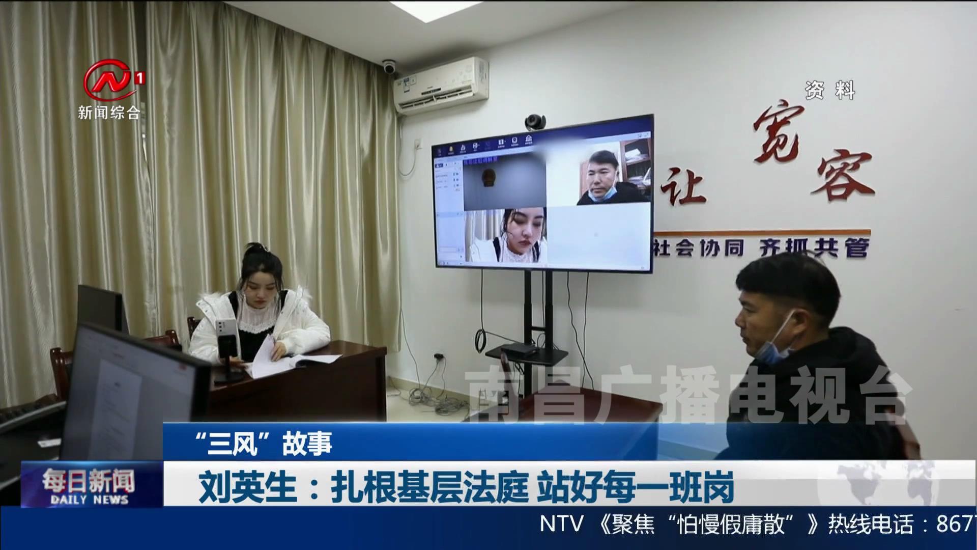 刘英生:扎根基层法庭 站好每一班岗