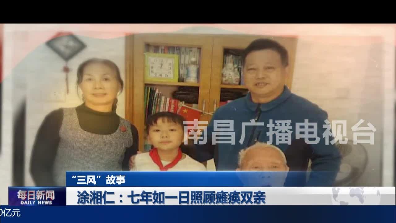 涂湘仁:七年如一日照顾瘫痪双亲