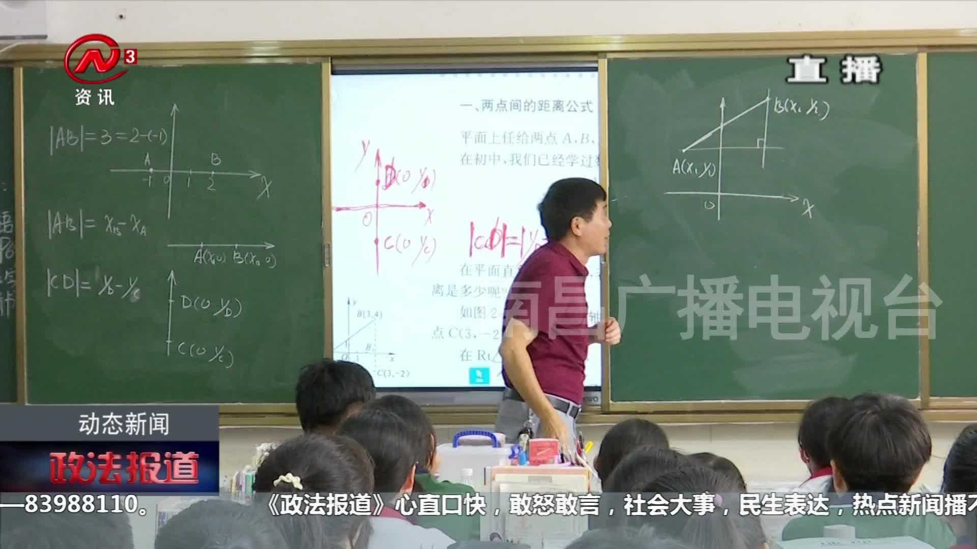 陈才生:坚守讲台43载 不让一个孩子掉队