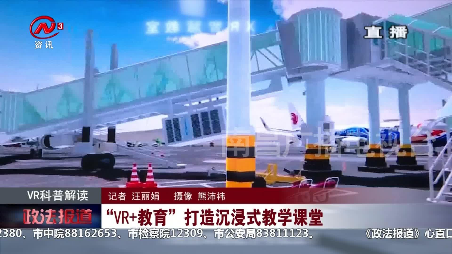 """VR+教育""打造沉浸式教学课堂"