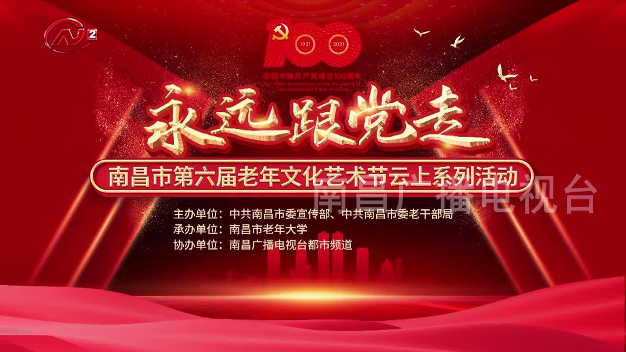 湾里管理局老年大学积极备战南昌市第六届老年文化艺术节