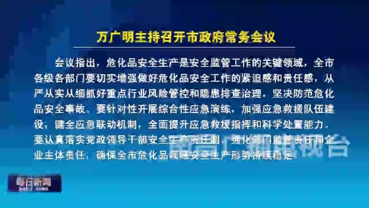 万广明主持召开市政府常务会议
