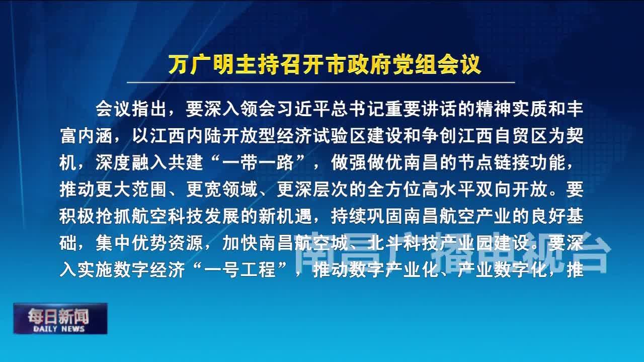 万广明主持召开市政府党组会议
