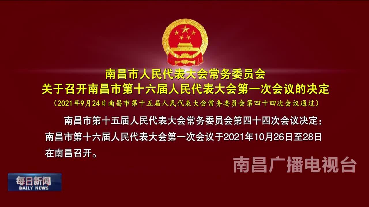 南昌市人民代表大会常务委员会关于召开南昌市第十六届人民代表大会第一次会议的决定