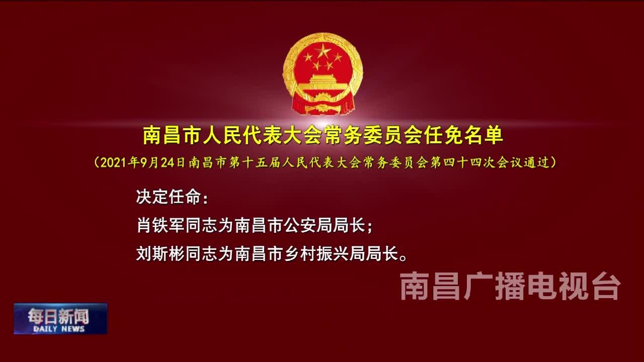 南昌市人民代表大会常务委员会任免名单