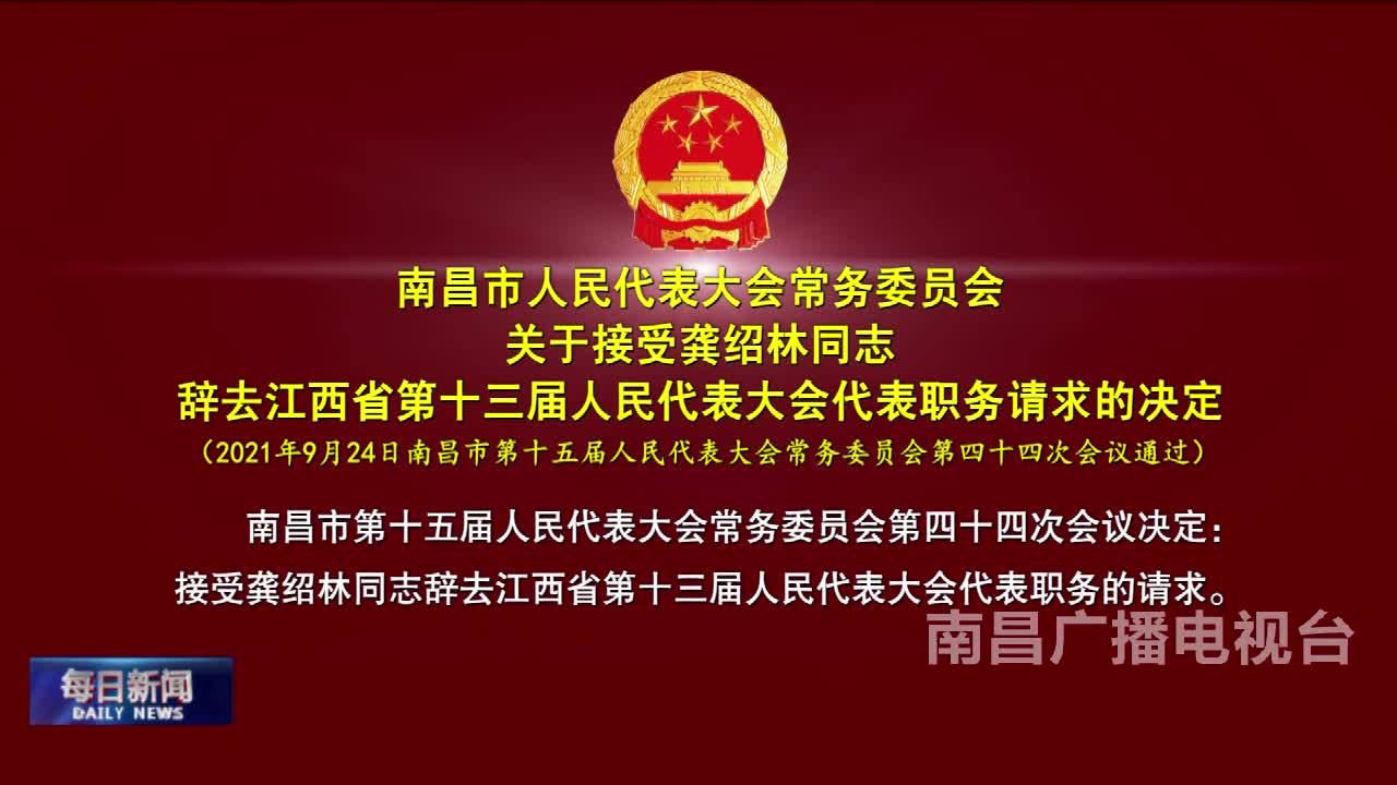 南昌市人民代表大会常务委员会关于接受龚绍林同志辞去江西省第十三届人民代表大会代表职务请求的决定