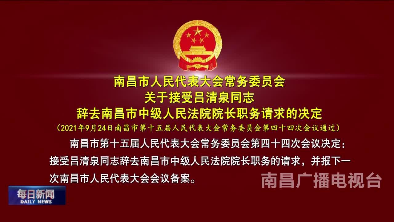 南昌市人民代表大会常务委员会关于接受吕清泉同志辞去南昌市中级人民法院院长职务请求的决定