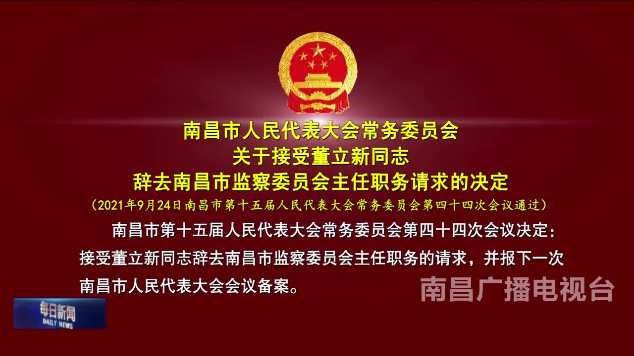 南昌市人民代表大会常务委员会关于接受董立新同志辞去南昌市监察委员会主任职务请求的决定