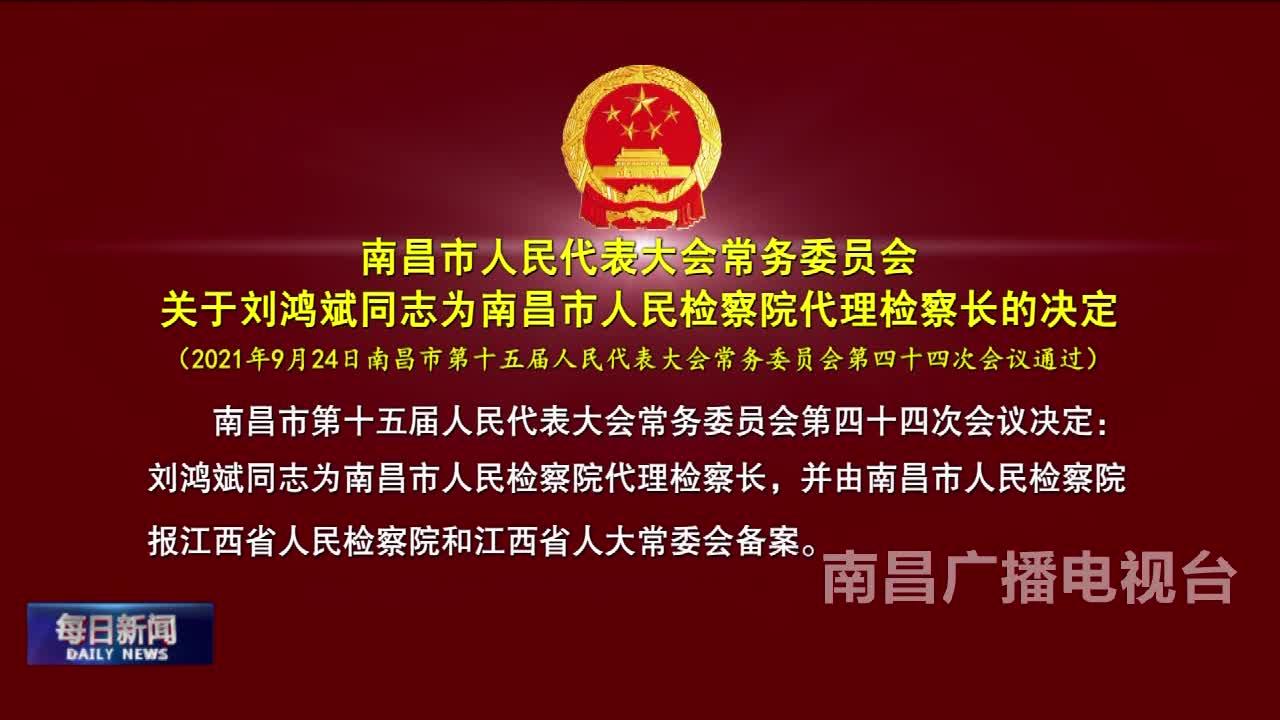 南昌市人民代表大会常务委员会关于刘鸿斌同志为南昌市人民检察院代理检察长的决定
