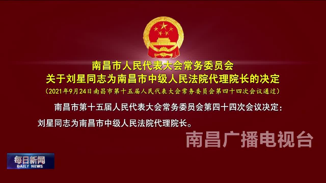 南昌市人民代表大会常务委员会关于刘星同志为南昌市中级人民法院代理院长的决定