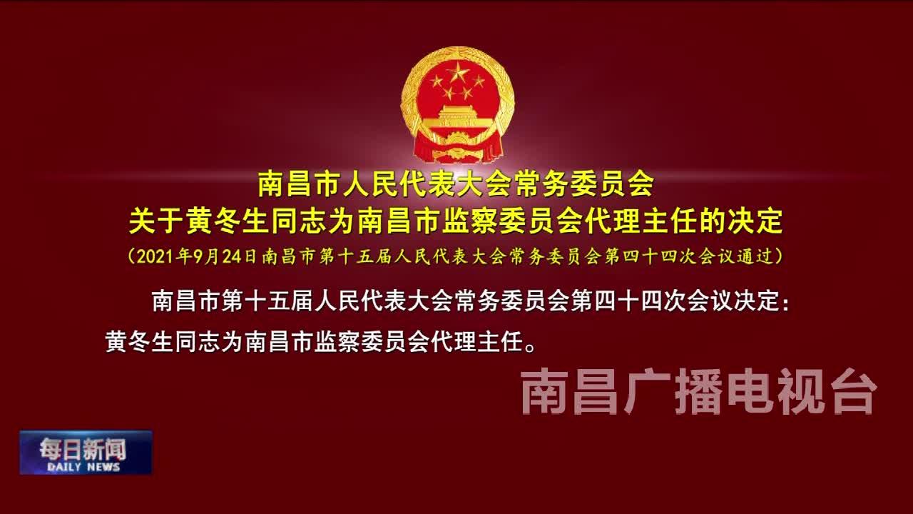 南昌市人民代表大会常务委员会关于黄冬生同志为南昌市监察委员会代理主任的决定