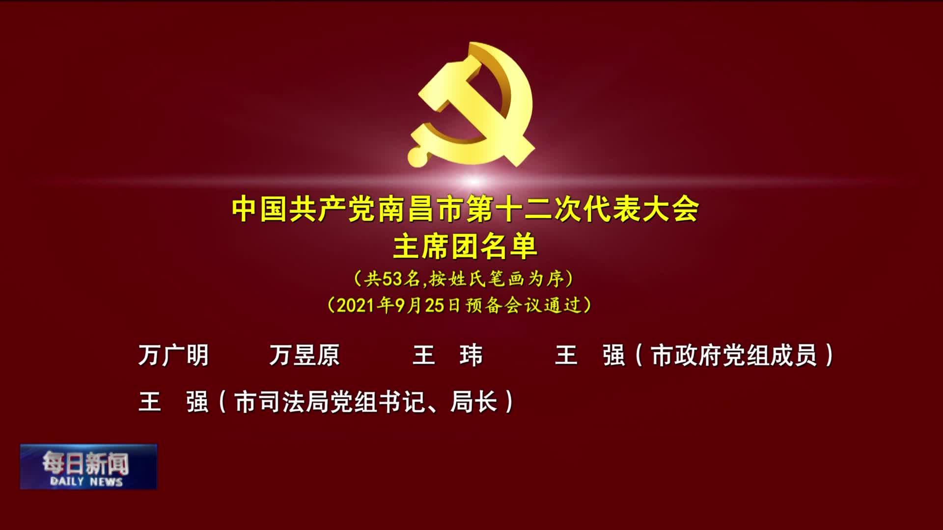 中国共产党南昌市第十二次代表大会主席团名单