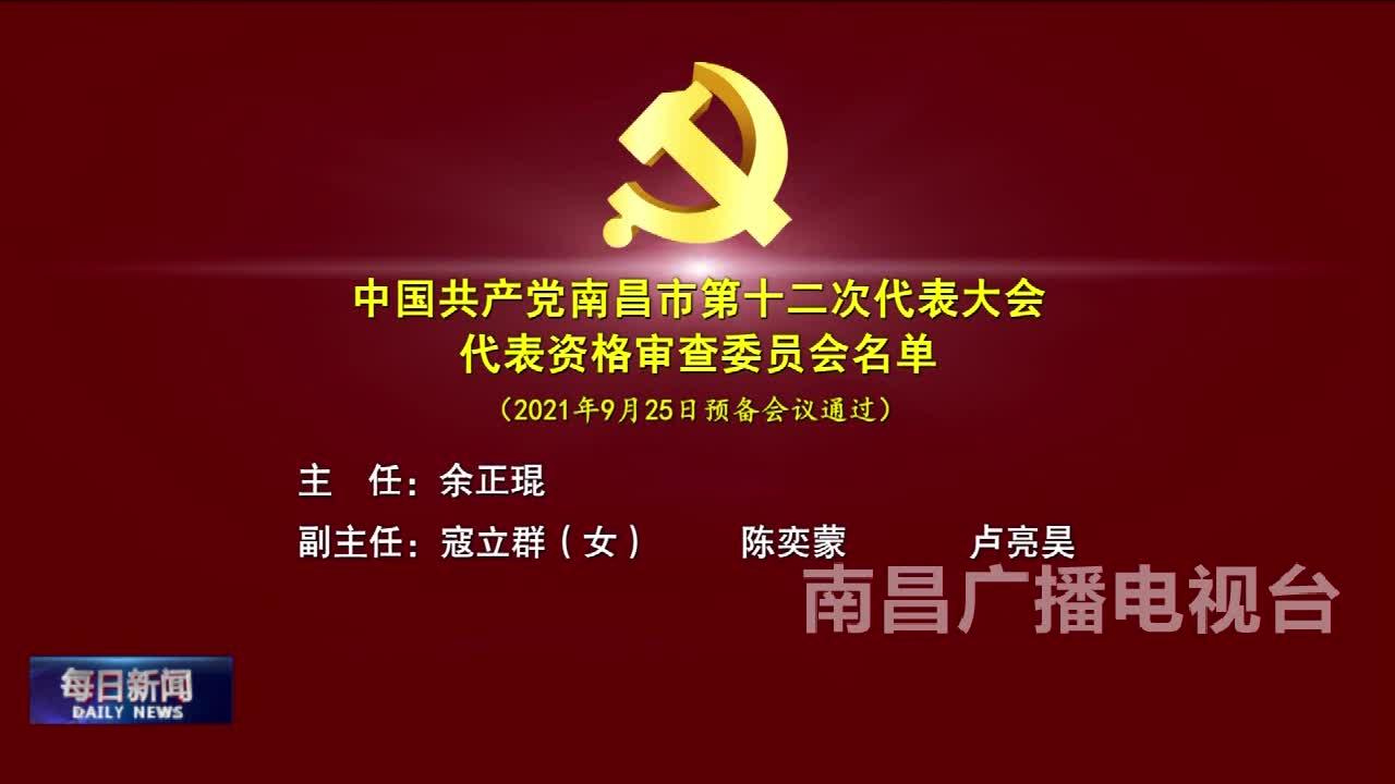中国共产党南昌市第十二次代表大会代表资格审查委员会名单