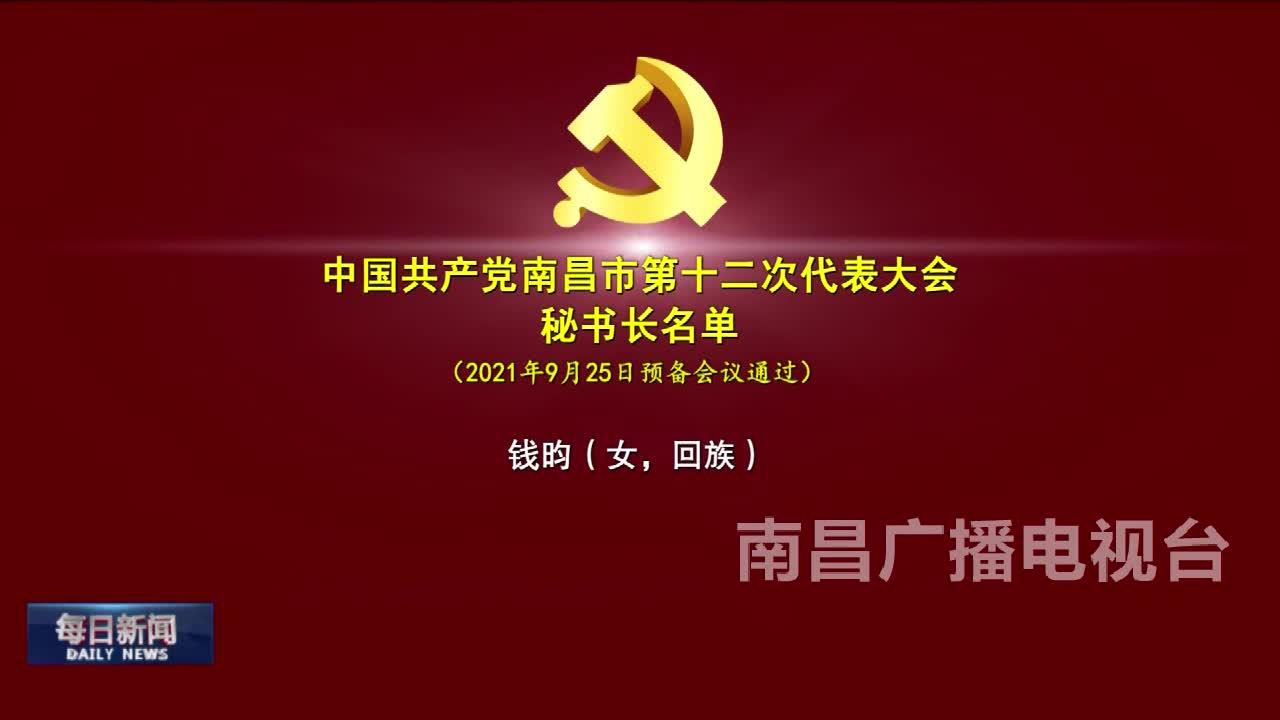 中国共产党南昌市第十二次代表大会秘书长名单