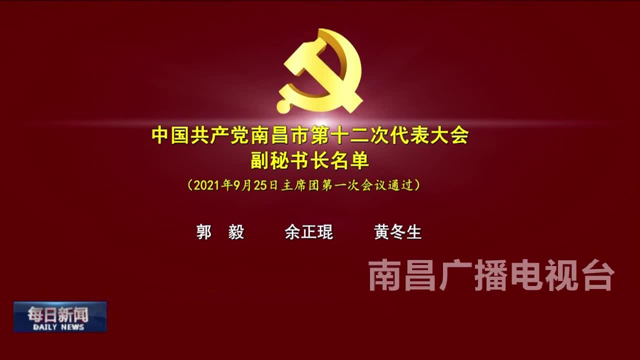 中国共产党南昌市第十二次代表大会副秘书长名单
