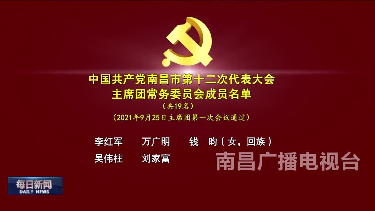 中国共产党南昌市第十二次代表大会主席团常务委员会成员名单