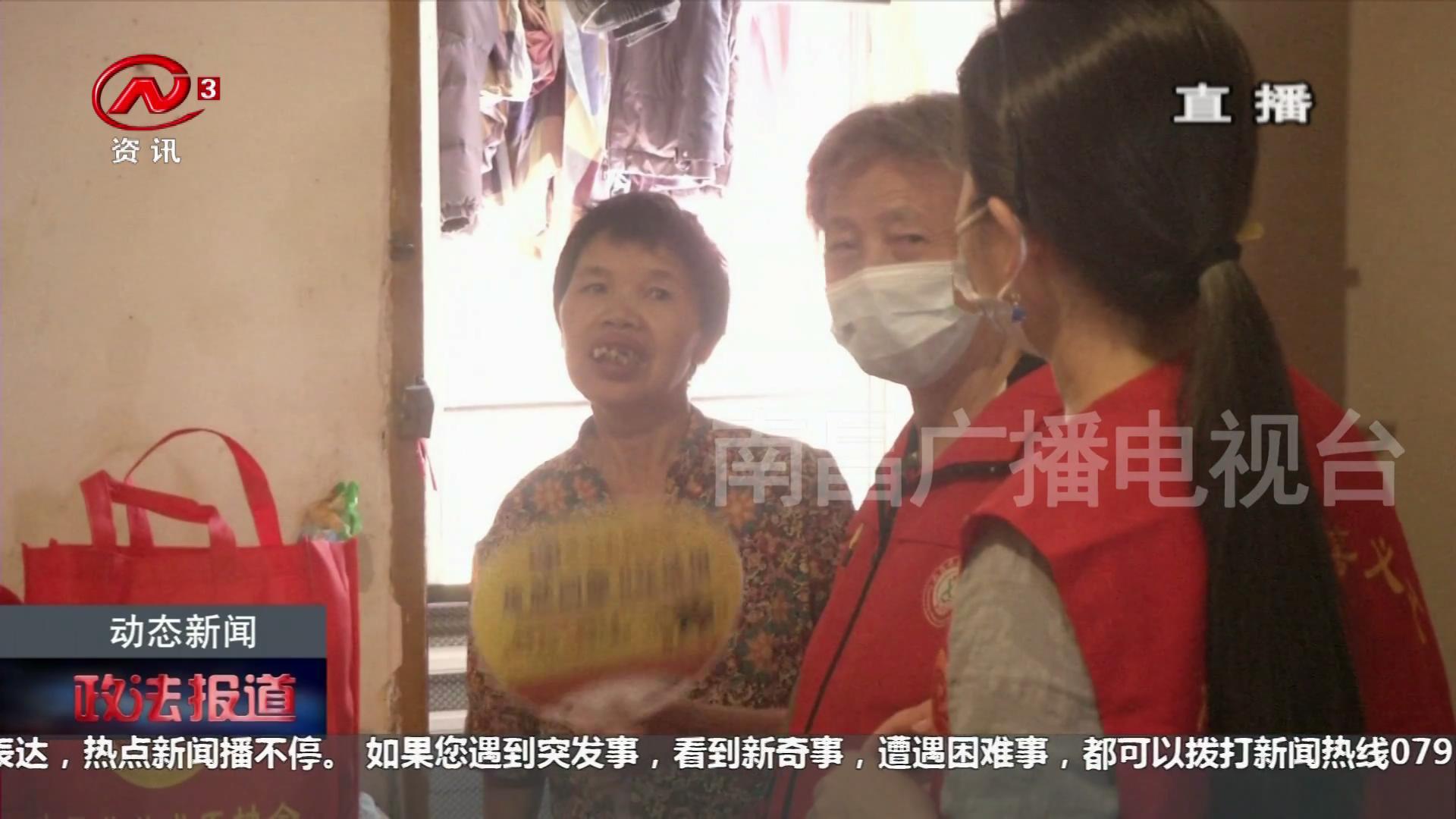 南昌慈善义工协会 坚持12年慈善服务