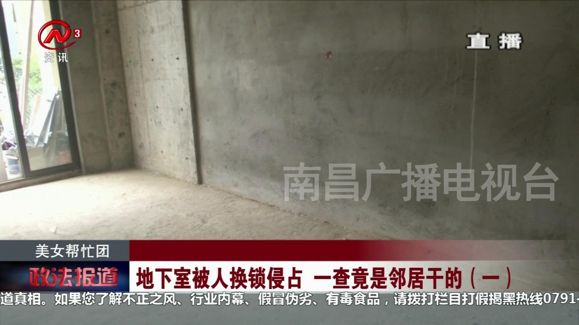 地下室被人换锁侵占 一查竟是邻居干的